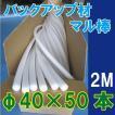 ファインフォーム【φ40】 2m 50本入 白 バックアップ材丸棒