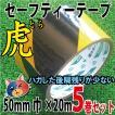 セーフティーテープ[トラ]・50mm×20m×5巻【室内用】糊残りが少ない危険表示テープ