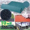 透水性ゴムチップ・クッションマット【黒】10mm厚《100cm×5M》≪送料無料≫