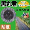黒丸君(Uピン+4穴ワッシャー)長さ30cm×3.5mmφ 200組