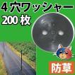 黒丸君(4穴ワッシャーのみ)60mmΦ 200枚