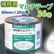 補修用マルチテープ【黒】80mm巾x20m巻 36巻入(1ケース)《送料無料》