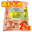 鶏もも肉 ブラジル産 業務用 冷凍もも肉 2kg