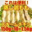 スチームチキン(蒸し鶏もも) 業務用 150g×10枚(約1.5kg)
