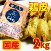 鶏皮 国産 業務用 2kg