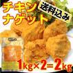 送料無料 チキンナゲット 業務用 簡単調理 揚げるだけ〜! 1kg×2パック(または500g×4パック)で2kg 唐揚げ 弁当 つまみ 惣菜