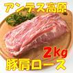 豚肩ロース ブロック チリ産 業務用 2kg超