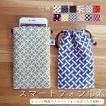 スマートフォン巾着(七宝柄)日本製 綿100% ジャカード織 米沢織 米織 小紋柄 スマホ 携帯電話 iPhone6 和柄