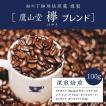 鷹山堂蔵造り焙煎コーヒー豆「欅」100g入り 深煎り オリジナルブレンド豆