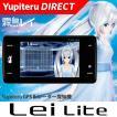 霧島レイ レーダー探知機 レイライト Lei Lite 沢城みゆき LeiLite GPS& Yupiteru公式直販