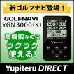 SALE YGN3000(K)新製品 ゴルフナビ ユピテル 簡易コースレイアウト OBライン表示 Yupiteru公式直販