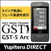ユピテル ゴルフスイングトレーナー GST-5 Arc Yupiteru公式直販