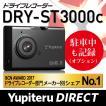 ユピテル ドライブレコーダー DRY-ST3000c GPS/Gセンサー 動体検知機能を新搭載(オプション対応)