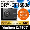 【ユピテル公式直販】ドライブレコーダー【DRY-ST1500c】Gセンサー / GPS / HDR / 常時録画 / イベント記録 / ワンタッチ記録(手動録画)