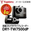 【ポイント5倍!】ドライブレコーダー 前後2カメラ ユ...