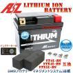 AZリチウムイオンバッテリーYTX4L-BS ジョグポシェ/SA08J/3KJ/ジョグスポーツ/3RY/リモコンジョグZR/SA16J/ジョグSA01J/SA04J/ギア/UA03J