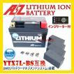 AZリチウムイオンバッテリーYTX7L-BS キャビーナ50/AF33/キャビーナ90/HF06/ジャイロキャノピー/キャノビーワゴン/キャノビーデッキ/TA02