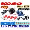 【正規品】KOSO針式LEDタコメーター ジョグ100/グランドアクシス/BW'S100/BWS100/エアロックス100等に