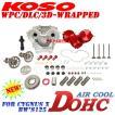 【正規品】KOSO空冷DOHCシリンダーヘッドBW'S125シグナスX 調整式特注カムシャフト/3Dラッピング+DLCコーティング+WPC処理済