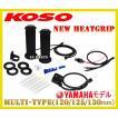 [消費電力抑制機能]KOSO5段階調節マルチグリップヒーター120mm/125mm/130mm グランドマジェスティ250/YZF-R15/YZF-R25/セロー225/セロー250/WR250X/WR250R/FZ8