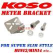 【正規品】KOSOメーターステー8mm/10mmボルト固定タイプ