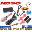 【正規品】KOSO薄型タコメーター青ビーノ5AU/SA10Jグランドアクシス/ジョグSA08J/SA12J/SA04J/BW'S125X/ジョグ80/ジョグ90/ジョグ100/ジョグZ2