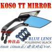 【正規品】KOSO TTミラー艶有ブラック/青エイプ50エイプ100XR100モタードジョルノクレアスクーピータクトズーマージャイロXトゥデイモンキーゴリラダックス