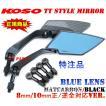 [正規品]KOSO TTミラー艶消カーボン青レンズ エイプ50エイプ100XR100モタードジョルノクレアスクーピータクトズーマージャイロXトゥデイモンキーゴリラダックス