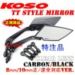 [正規品]KOSO TTミラー艶消カーボン白レンズ エイプ50エイプ100XR100モタードジョルノクレアスクーピータクトズーマージャイロXトゥデイモンキーゴリラダックス