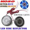 【正規品】KOSO汎用LEDサイドリフレクター青/橙 マジェスティS/SMAX/S-MAX/BW'S125/BWS125/BW'S R/YZF-R25/YZF-R3/MT-25/MT-03/TMAX530/YZF-R6/YZF-R1/VMAX