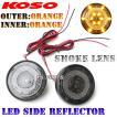 【正規品】KOSO汎用LEDサイドリフレクター橙/橙 マジェスティS/SMAX/S-MAX/BW'S125/BWS125/BW'S R/YZF-R25/YZF-R3/MT-25/MT-03/TMAX530/YZF-R6/YZF-R1/VMAX