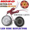 【正規品】KOSO汎用LEDサイドリフレクター赤/橙 マジェスティS/SMAX/S-MAX/BW'S125/BWS125/BW'S R/YZF-R25/YZF-R3/MT-25/MT-03/TMAX530/YZF-R6/YZF-R1/VMAX