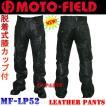 【驚きの柔らかさ】モトフィールドMF-LP52膝位置調整可能膝カップ付レザーカーゴパンツ 股上深め M/L/LL/3L/4L各サイズ