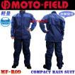 【特価品】モトフィールドMF-R09軽量レインスーツ上下セット レインウェア ネイビー/ブルー 収納袋付