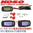 【正規品】KOSO Mini4 LEDタコメーターKSR50KSR80KSR-1KSR-2KSR110Dトラッカー125Dトラッカー150DトラッカーXKLX250スーパーシェルパ250TR