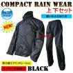 【特価品】ベンチレーション付コンパクトレインウェア上下+収納袋付 ブラック/ブラック M/L/LB/LL/3L各サイズ