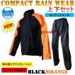 【特価品】ベンチレーション付コンパクトレインウェア上下+収納袋付 ブラック/オレンジ M/L/LB/LL/3L各サイズ