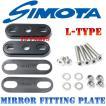 【正規品】simotaカーボンミラープレートLサイズ(50〜61mmピッチ) ボルト/ナット付 CBR1100XXスーパーブラックバード