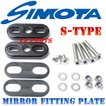 【正規品】simotaカーボンミラープレートSサイズ(27〜41mmピッチサイズ) ボルト/ナット付 RVF400/NC35/NSR250R/CB400スーパーボルドール/VTR1000SP1/VTR1000SP2