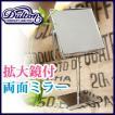 DULTON ダルトン スタンドミラー 卓上ミラー 鏡 フェイスミラー スイングミラー 拡大鏡 コンパクト テーブルミラー シンプル 両面 メイク道具 メイクアップ 3倍