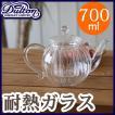 DULTON ダルトン ガラスティーポット ミルリトン 700ml 急須 ティーサーバー おしゃれ カフェ レトロ アンティーク調 耐熱ガラス 茶漉し付き 茶こし付き 茶器