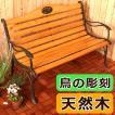 ガーデンベンチ ベンチ 長椅子 長イス ベンチチェア ガーデンチェアー 木製 アイアン 鉄 3人用 三人用 おしゃれ オシャレ アンティーク調 ベランダ