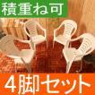 ガーデンチェア ガーデンチェアー ガーデンチェア 椅子 イス チェア スタッキングチェア おしゃれ オシャレ 庭 プラスティック ホワイト 白 屋外