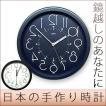 掛け時計 逆転時計 掛時計 掛け時計 壁掛け時計 おしゃれ ステップ秒針 日本製 丸型 円形 ユニーク アナログ シンプル 逆読み 逆さ時計 ステップムーブメント