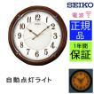 SEIKO セイコー 掛時計 電波時計 電波掛け時計 掛け時計 壁掛け時計 電波時計 光る ライト スイープムーブメント 連続秒針 防災 木製 自動点灯 アナログ