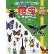 【三洋堂特典付】昆虫ギフトボックス 小学館の図鑑NEO 2巻セット