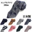 ネクタイ ロングサイズ 日本製 シルク 絹 ストライプ チェック 小柄  送料無料