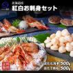 敬老の日 ギフト 海鮮 食べ物 紅白海鮮セット 海老500g ホタテ500g お取り寄せ 「紅白セット1k g」