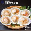 敬老の日 ギフト 北海道産 特大 ほたて片貝XLサイズ (12cm以上)6枚入