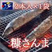 糠さんま サンマ 1袋 2本入 真空パック 北海道産 自社製品